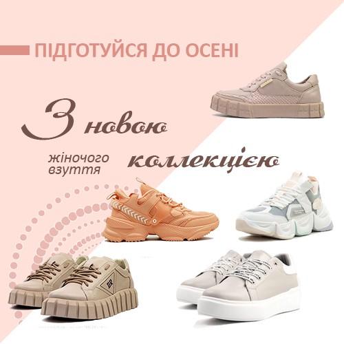Нова колекція жіночого взуття